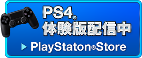 PS4体験版配信