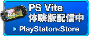 PS Vita体験版配信
