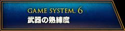 GAME SYSTEM.6 武器の熟練度