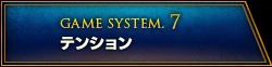 GAME SYSTEM.7 テンション