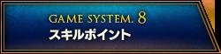 GAME SYSTEM.8 スキルポイント