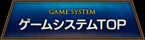 ゲームシステムTOP