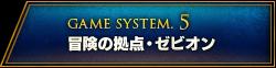 GAME SYSTEM.5 冒険の拠点・ゼビオン
