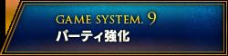 GAME SYSTEM.9 パーティ強化
