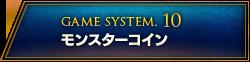 GAME SYSTEM.10 モンスターコイン