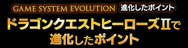 【GAME SYSTEM EVOLUTION 進化したポイント】ドラゴンクエストヒーローズIIで進化したポイント