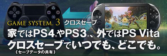 【GAME SYSTEM.3 クロスセーブ】家ではPS4®やPS3®、外ではPS Vita クロスセーブ<セーブデータの共有>でいつでも、どこでも。