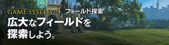 【GAME SYSTEM.4 フィールド探索】広大なフィールドを探索しよう。