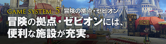 【GAME SYSTEM.5 冒険の拠点・ゼビオン】冒険の拠点・ゼビオンには、便利な施設が充実。
