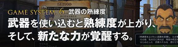 【GAME SYSTEM.6 武器の熟練度】武器を使い込むと熟練度が上がり、そして、新たな力が覚醒する。