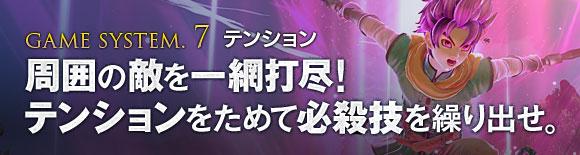 【GAME SYSTEM.7 テンション】周囲の敵を一網打尽!テンションをためて必殺技を繰り出せ。