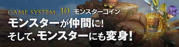 【GAME SYSTEM.10 モンスターコイン】モンスターが仲間に!そして、モンスターにも変身!
