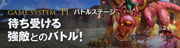 【GAME SYSTEM.11 バトルステージ】待ち受ける強敵とのバトル!