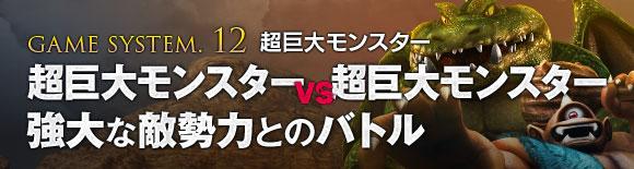 【GAME SYSTEM.12 超巨大モンスター】超巨大モンスター VS 超巨大モンスター 強大な敵勢力とのバトル