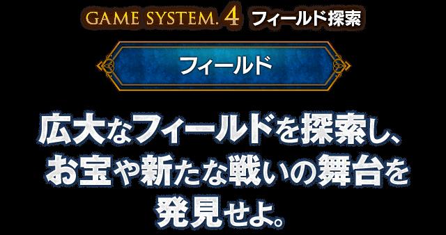 【GAME SYSTEM.4 フィールド探索 <フィールド>】広大なフィールドを探索し、お宝や新たな戦いの舞台を発見せよ。