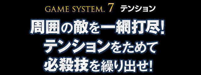 【GAME SYSTEM.7 テンション】周囲の敵を一網打尽!テンションをためて必殺技を繰り出せ!