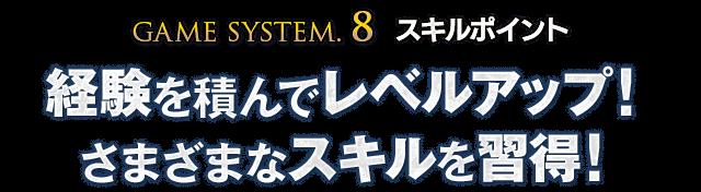 【GAME SYSTEM.8 スキルポイント】経験を積んでレベルアップ!さまざまなスキルを習得!