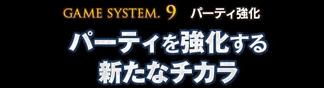 【GAME SYSTEM.9 パーティ強化】パーティを強化する新たなチカラ