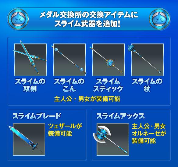 メダル交換所の交換アイテムにスライム武器を追加!