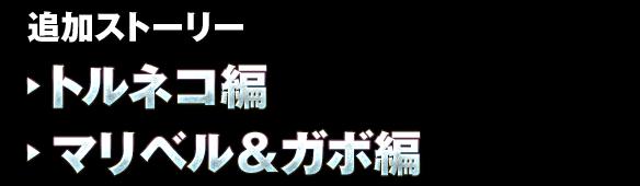 追加ストーリー トルネコ編、マリベル&ガボ編