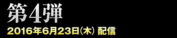 第4弾 2016年6月23日(木)配信