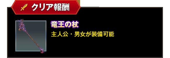 【クリア報酬】竜王の杖(主人公・男女が装備可能)