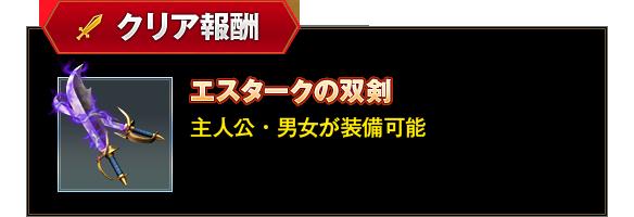 【クリア報酬】エスタークの双剣(主人公・男女が装備可能)