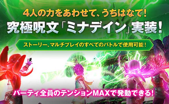 4人の力をあわせて、うちはなて!究極呪文「ミナデイン」実装! ストーリー、マルチプレイのすべてのバトルで使用可能! パーティ全員のテンションMAXで発動できる!