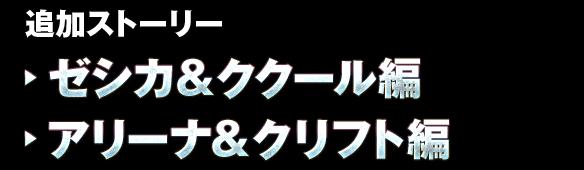 追加ストーリー ゼシカ&ククール編、アリーナ&クリフト編