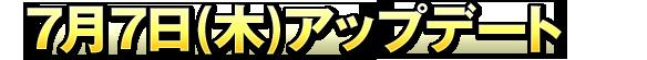 7月7日(木)アップデート
