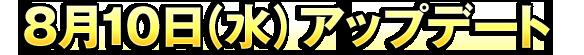 8月10日(水)アップデート