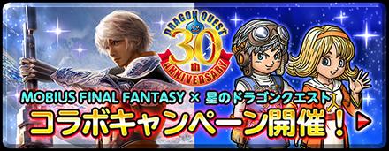 MOBIUS FINAL FANTASY × 星のドラゴンクエスト コラボキャンペーン開催!