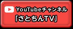YouTubeチャンネル「さとちんTV」