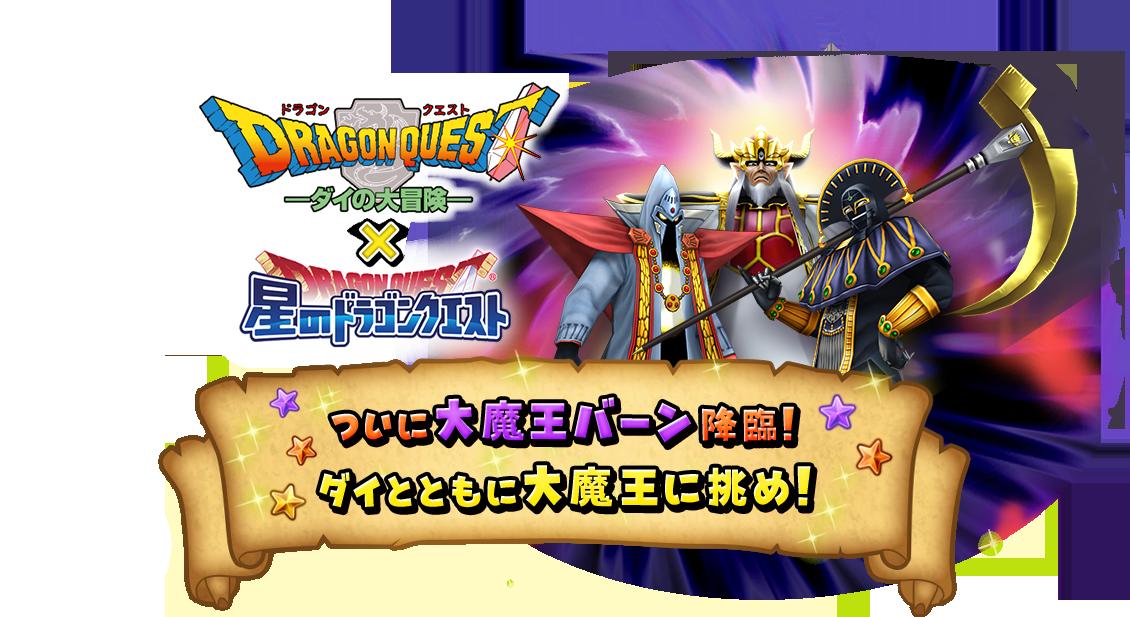 ダイの大冒険 × 星のドラゴンクエスト ついに大魔王バーン降臨!ダイとともに大魔王に挑め!