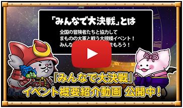 『みんなで大決戦』 イベント概要紹介動画 公開中!