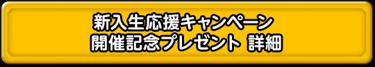 新入生応援キャンペーン 開催記念プレゼント 詳細