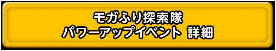 モガふり探索隊パワーアップイベント 詳細