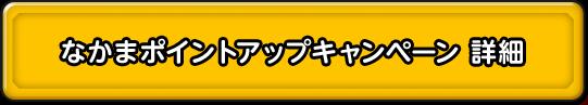なかまポイントアップキャンペーン 詳細