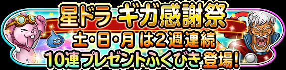 星ドラ ギガ感謝祭 土・日・月は2週連続 10連プレゼントふくびき登場!