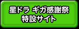 星ドラ ギガ感謝祭特設サイト