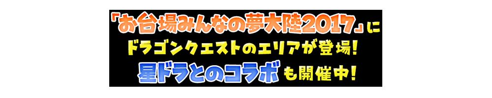 「お台場みんなの夢大陸2017」にドラゴンクエストのエリアが登場! 星ドラとのコラボも開催中!