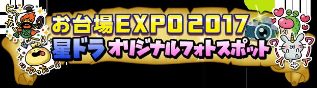 お台場EXPO2017 星ドラオリジナルフォトスポット