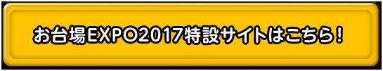 お台場EXPO2017特設サイトはこちら!