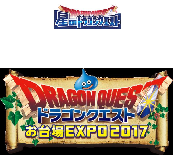 星のドラゴンクエスト ドラゴンクエストお台場EXPO2017