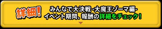 みんなで大決戦 -大魔王ゾーマ編- イベント期間、報酬の詳細をチェック!
