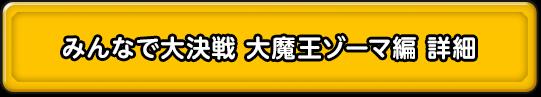 みんなで大決戦 大魔王ゾーマ編 詳細