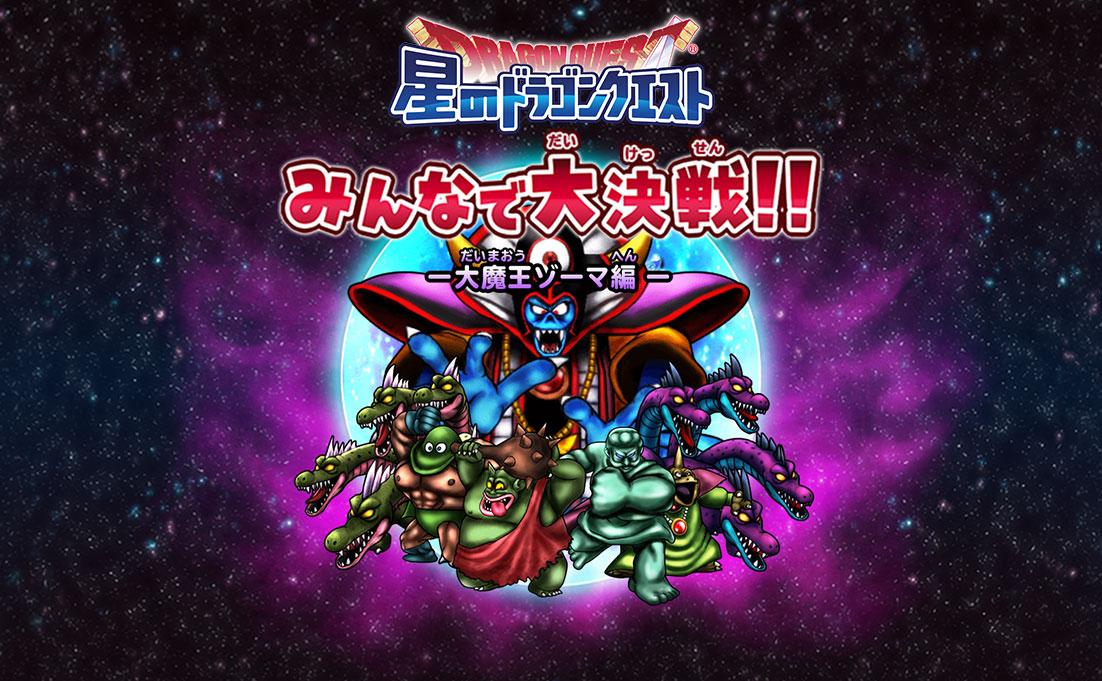 星のドラゴンクエスト「みんなで大決戦」大魔王ゾーマ編