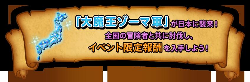「大魔王ゾーマ軍」が日本に襲来!全国の冒険者と共に討伐し、 イベント限定報酬を入手しよう!