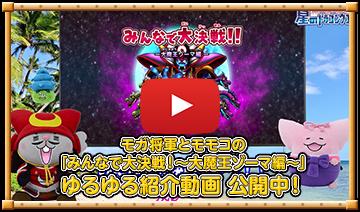 モガ将軍とモモコの「みんなで大決戦!〜大魔王ゾーマ編〜」ゆるゆる紹介動画 公開中!