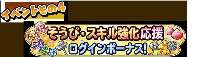 イベントその4 そうび・スキル強化応援ログインボーナス!